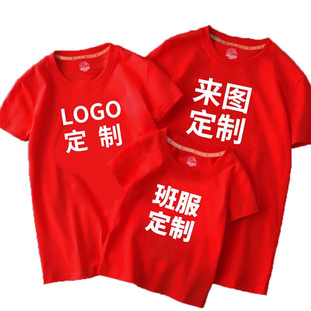 幼儿园t恤定制logo文化衫亲子