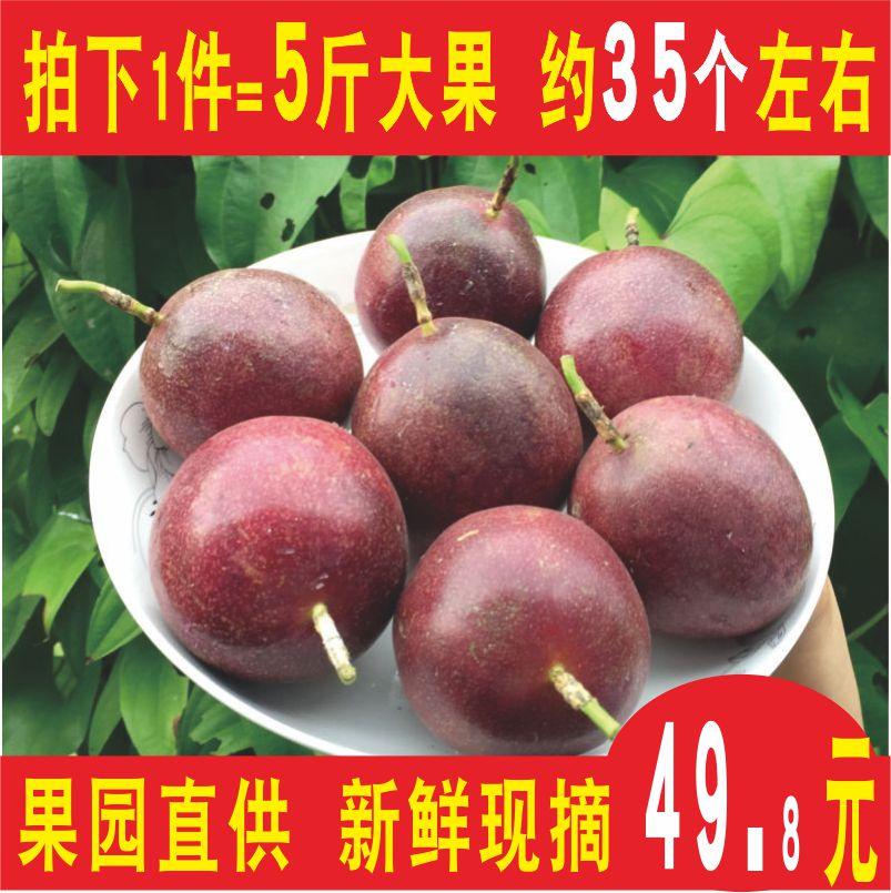 现摘百香果新鲜热带广西西番莲鸡蛋果5斤大红果 水果酸爽香甜