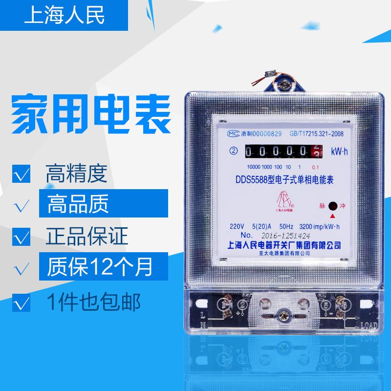 上海人民 家用电表10a20a40a60a电能表高精度单相电表电度表