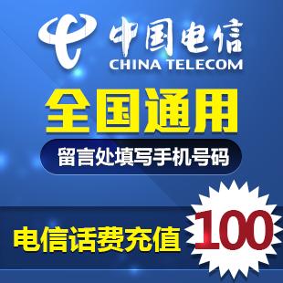 电信100元 支持任意省份 电脑自动【号码填在留言处】