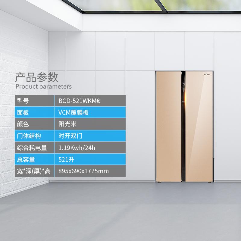 双门对开门电冰箱家用节能超薄风冷冰箱 E 521WKM BCD 美 Midea
