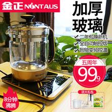 金正养生壶全自动加厚玻璃多功能电热烧水壶花茶壶黑茶煮茶器煎药