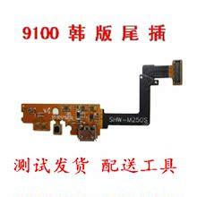 适用 三星M250S尾插排线 I9100韩版 尾插小板 送话器 USB充电排线