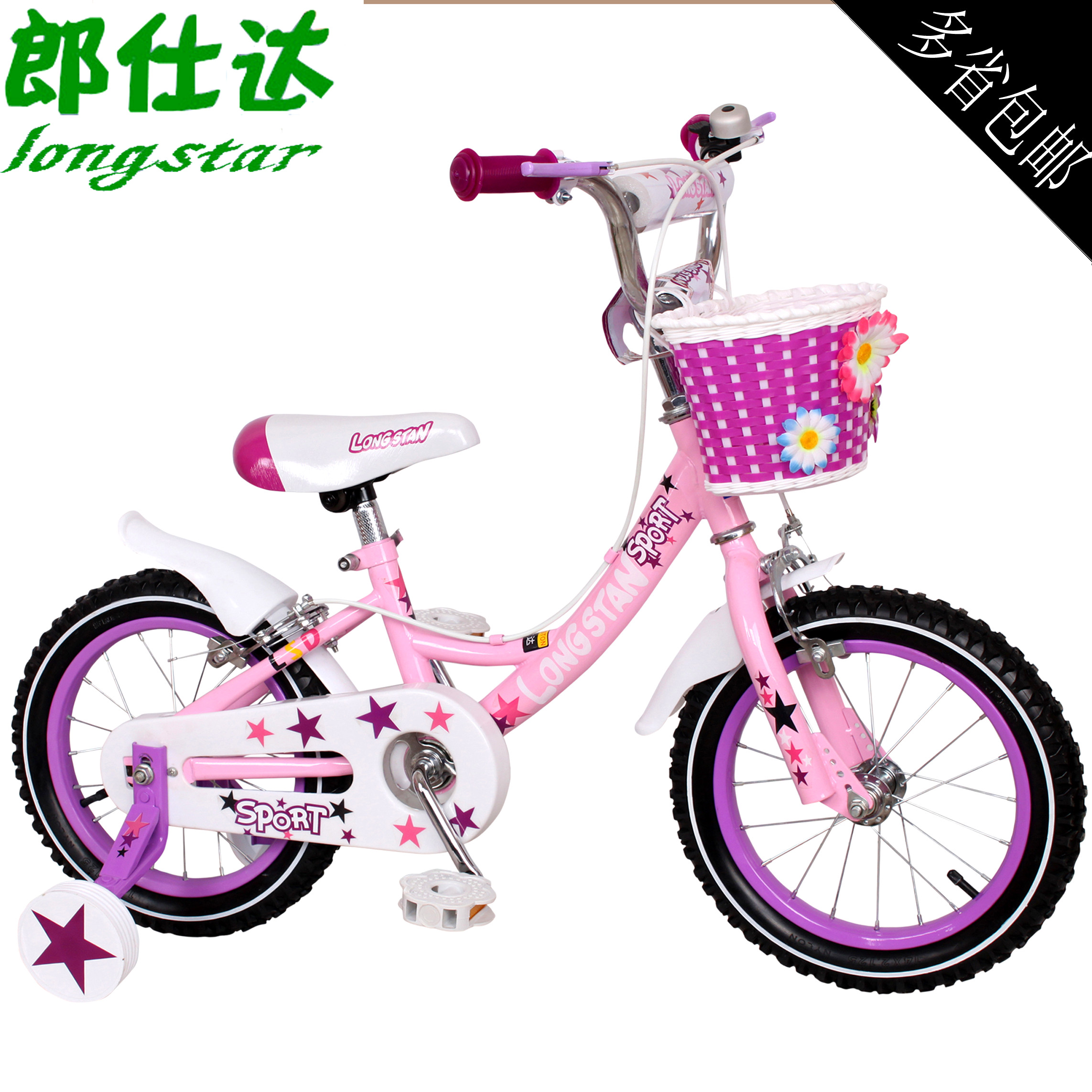 郎仕达儿童自行车12寸14寸16寸男女宝宝单车脚踏车安特童车包邮