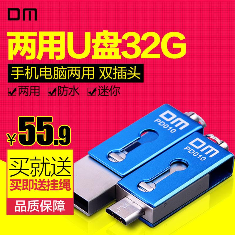 正品 32g 盘 u 旋转创意金属 电脑两用 OTG 盘双插头 32gu 盘 u 小贝手机 DM