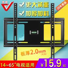 液晶电视挂架通用电视机支架挂墙壁挂架子海信乐视创维酷开小米4A