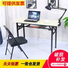 包邮折叠桌长条桌家用饭桌户外活动培训桌便携简易桌子电脑会议桌