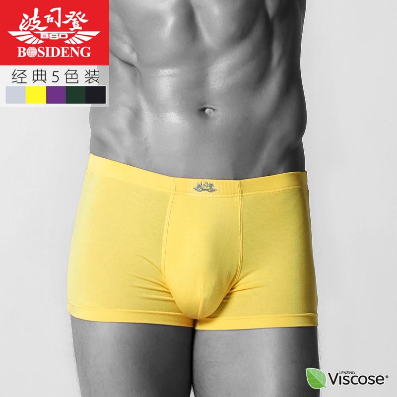 波司登 男士平角内裤 兰精纤维短裤男 5色5条装BSD-HM1080-1