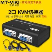 配线 KVM切换器2口 260KL 2进1出带鼠键切换 手动USB 迈拓维矩MT