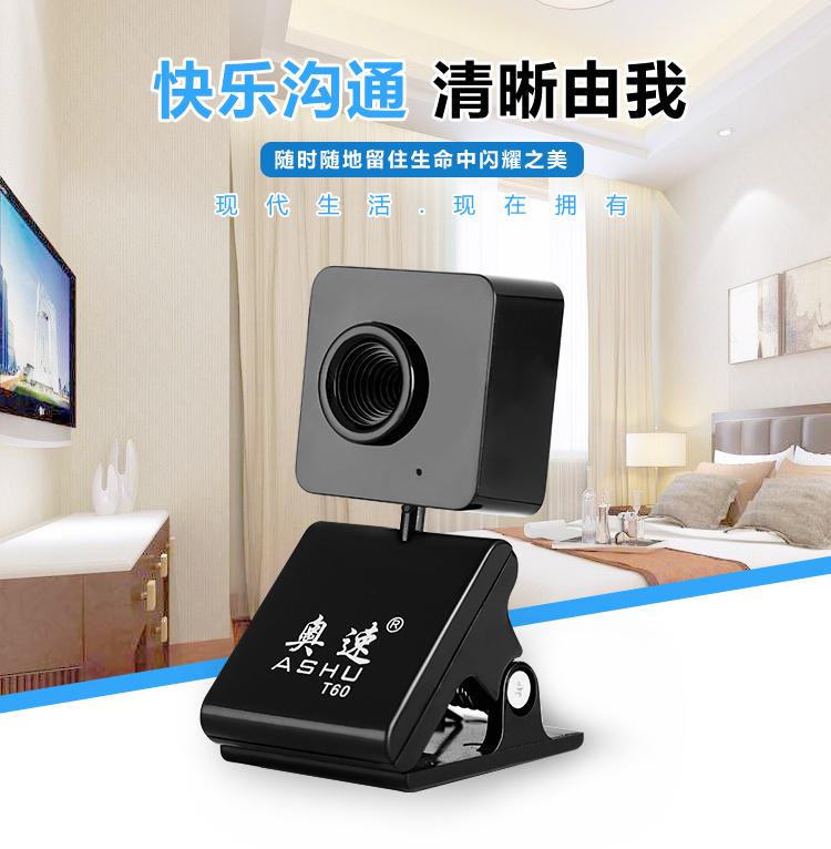 奥速电脑摄像头台式笔记本摄像头带话筒麦克风高清视频通话相头