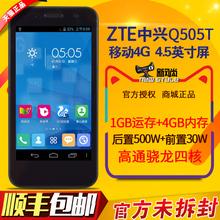 中兴Q505T四核移动4G大屏智能学生手机智能手机ZTE包顺丰