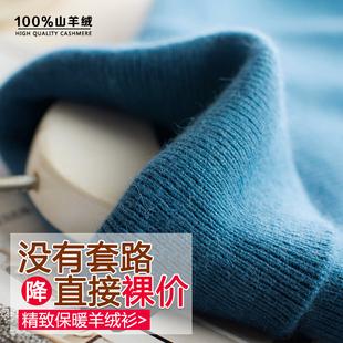 【断码清仓】高领100%纯山羊绒衫女毛衣套头大码修身针织打底衫女