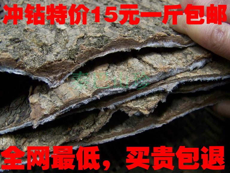 陕西安康汉阴特产野生杜仲皮/杜仲/川杜仲500克 皮厚丝多特价包邮