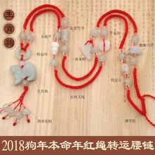 手工编织 辟邪 翡翠玉 红绳腰链 开光红腰带 男女款 本命年红腰绳