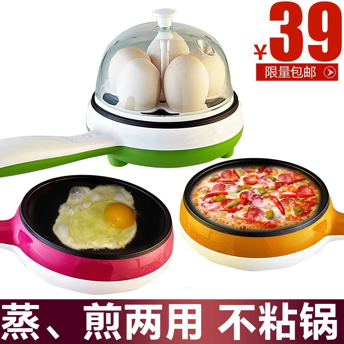 鑫虎煮蛋器不粘锅煎蛋器 多功能营养早餐蛋炒饭小蒸蛋机 特价包邮