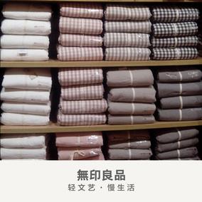 无印良品水洗棉四件套全棉纯棉被套床单床笠简约格子夏季床上用品
