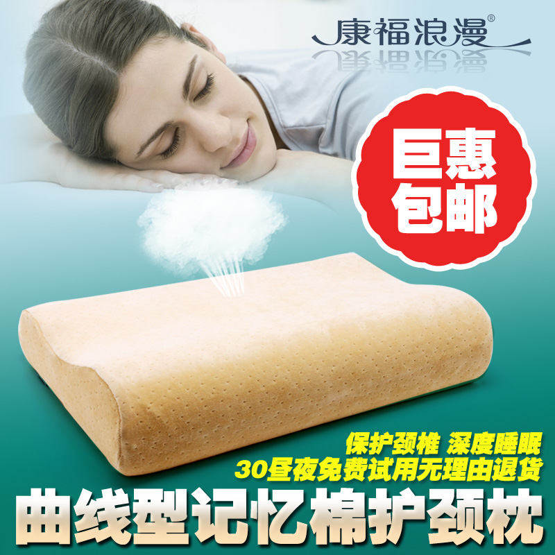 康福浪漫 太空记忆棉枕头 慢回弹记忆绵护颈枕头 保健枕 特惠包邮