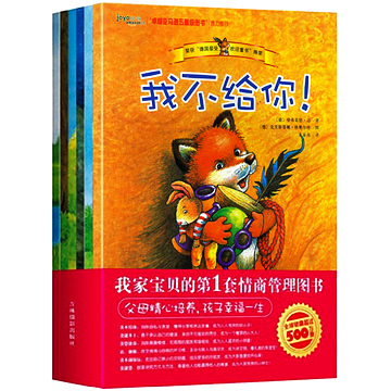 包邮 德国情商教育绘本 小狐狸童书绘本 6册 畅销儿童故事书 幼儿园 绘本图书0-3-6岁正版 宝宝平装 绘本 图书 精选套装我不给你