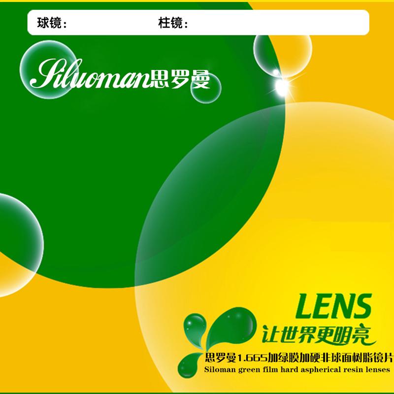 近视眼镜镜片 1.67 超薄 加硬加膜 防辐射绿膜非球面树脂眼镜片