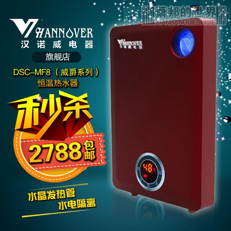 汉诺威即热式电热水器洗澡淋浴 电热水器即热热水器洗澡沐浴8kw
