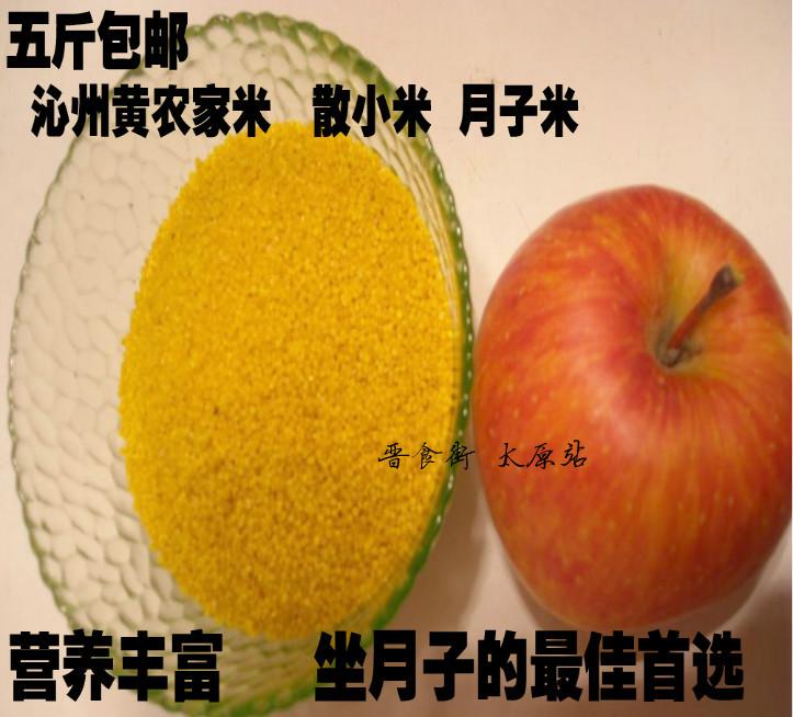 山西特产 13秋新货 沁州黄农家自产散小米 月子米 养胃 粘稠清香