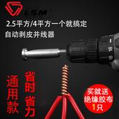 4平方自动免剥皮电工并线器电线连接器接线器3孔快速接线端子 2.5