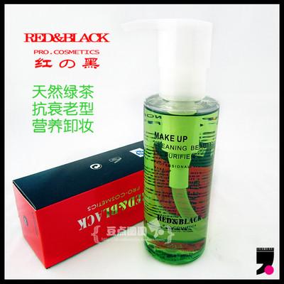 [限时促销] 正品-红与黑专业彩妆清透活力洁颜油-天然植物卸妆油(04-绿茶)