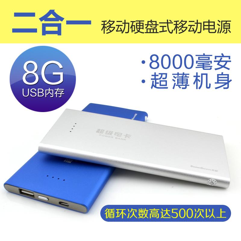 正品聚合物超薄移动电源8000毫安  全球8GB内存最薄智能移动电源