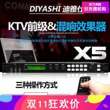 韵乐X5效果器KTV前级专业前置防啸叫人声数字话筒混响均衡防啸叫