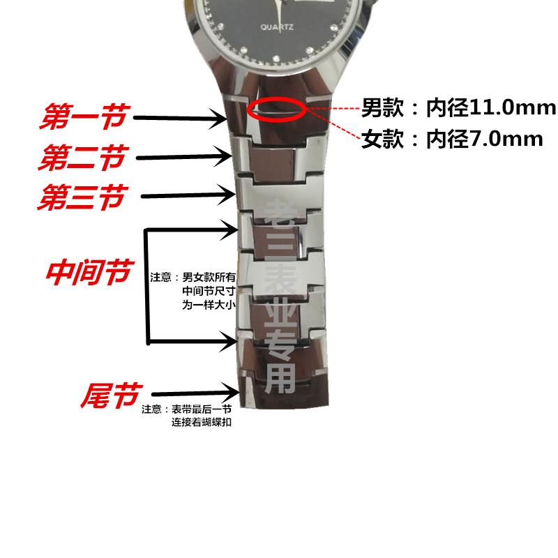 列奥尼达伯瑞仕玫瑰金男女士 6020 钨钢手表带节配件表链节钨钢表带
