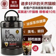 可莉丝汀桶装全猫天然猫粮小成猫幼猫粮包邮5斤2.5kg美短英短美毛