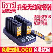 无线取餐器 咖啡厅震动飞盘取餐器 排队叫号器叫餐器 取餐呼叫器