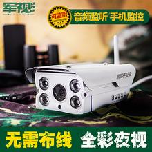军视1080P无线网络监控器 监控摄像头 夜视高清wifi手机家用套装