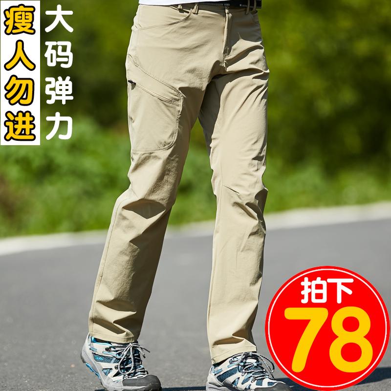 夏季速干裤男女户外冲锋裤薄款运动休闲快干登山长裤子78拍下