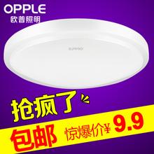 opple欧普照明LED吸顶灯卧室灯圆形卫生间厨房防水浴室灯厕所灯具