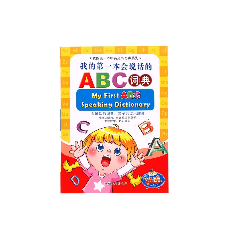 英语图解ABC词典  点读配书 早教儿童书籍