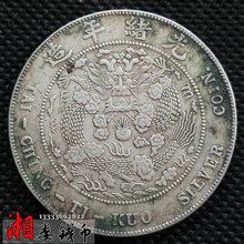 龙洋银币 库平七钱二分 造币总厂光绪元 袁大头 纯银银元