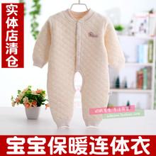 6个月爬服秋冬婴儿保暖春秋纯棉宝宝连体哈衣 新生儿连体衣服0