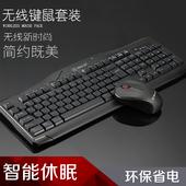 包邮 精晟小太阳无线键盘鼠标套装 笔记本台式电脑游戏键鼠套件省电图片