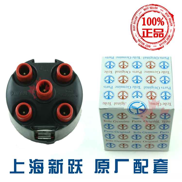 新跃正品 普桑/桑塔纳/2000 分电器盖 原装配套 027 905 207 A