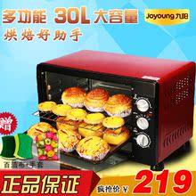 21j10电烤箱烘焙上下独立控温 联保 21升正品 九阳 Joyoung