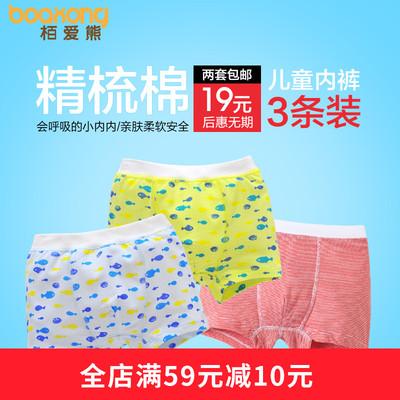 3条装 栢爱熊1-13岁女童内裤儿童精梳棉三角裤男童短裤中大童