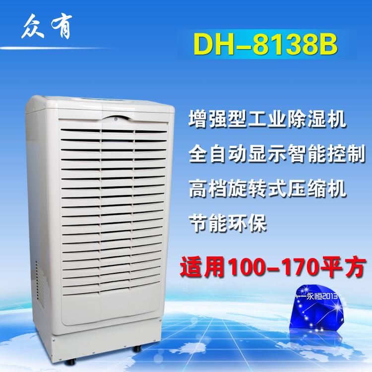 众有DH-8138B大型除湿机车间仓库抽湿机去湿器 大功率空气干燥机