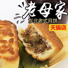 老母家五仁月饼传统糕点食品靖宇东北老式月饼手工豆沙中秋伍仁