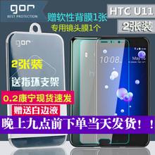 GOR HTC U11康宁钢化玻璃膜  u11 ocean手机屏幕保护贴膜背镜头膜