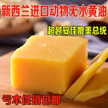 新西兰进口动物无盐黄油无水黄油牛油面包饼干烘焙原料500克包邮