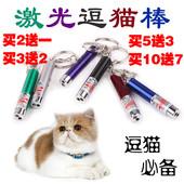 包邮激光逗猫棒猫玩具 镭射逗猫笔猫咪玩具 红外线逗猫棒猫猫玩具
