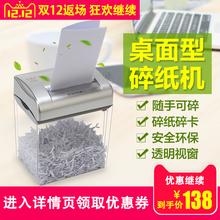 惠格浩桌面型迷你碎纸机电动办公文件纸粉碎机颗粒家用小型碎卡机