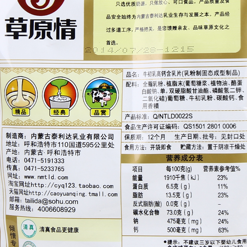 80g 草原情内蒙古特产奶酪奶制品独立包奶贝干清真牛初乳高钙奶片