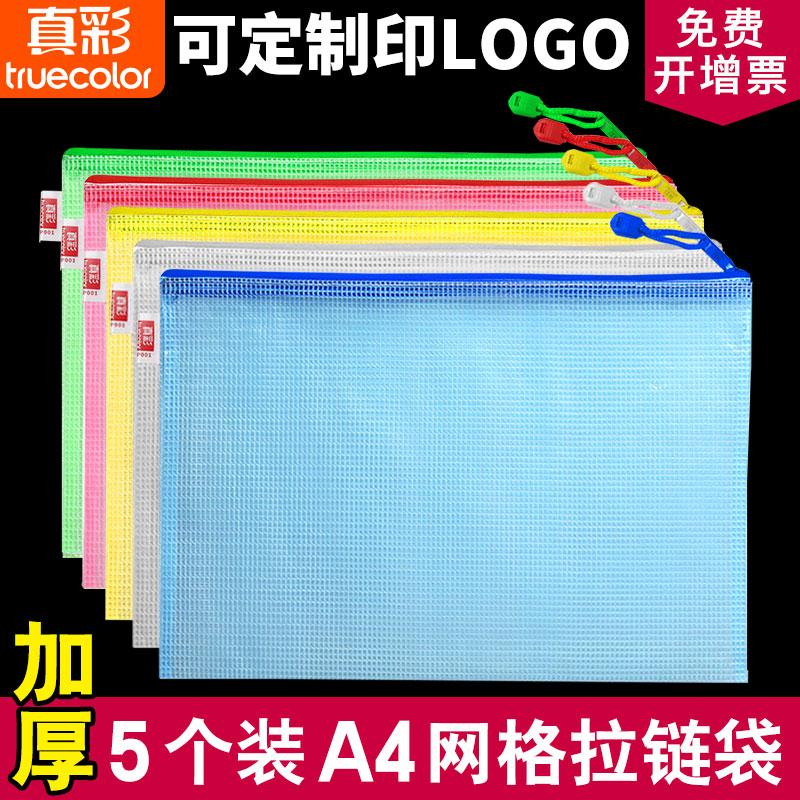 真彩A4文件袋透明网格拉链袋按扣袋a6办公用品A5收纳档案袋可定制